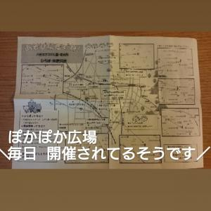 【平日毎日開催!】ぽかぽか広場ご存知ですか?