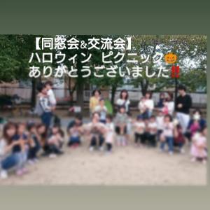 【ハロウィンピクニック 同窓会&交流会】ありがとうございました‼