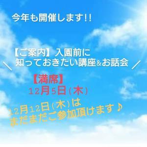 【お知らせ】満席と空き日程→入園前に知っておきたいこと講座&お話会