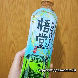 台湾の梧堂仙草茶で爽やかな一日!