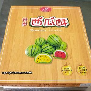 中秋節、台湾のスイカ月餅西瓜酥を買ってみた!