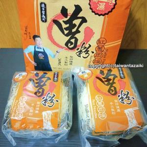 台湾人気混ぜ麺【曾拌麵/曾粉】インスタントヌードルを買ってみたら美味しかった!
