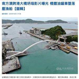 台湾で世界に2つしかない橋が崩落!宜蘭南方澳跨港大橋事故まとめ