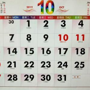 台湾今日は補班日10月5日