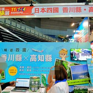 台湾高雄−四国高松直行便が就航で台湾人大喜び!