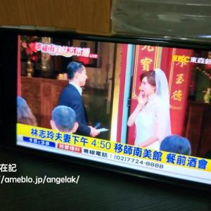 リン・チーリン、EXILE AKIRA台南(台湾)で結婚披露宴なう!