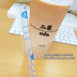 台湾50嵐でくせになりハマるオーツ麦セイロンミルクティー燕麥紅茶拿鐵