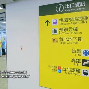 新型コロナ対策!台湾4/1今日から鉄道、空港、高速道路、SAなどでマスク着用検温