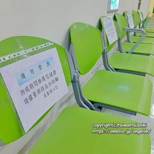 台湾の病院の待合も○○に!新型コロナウイルス(新型肺炎)対策