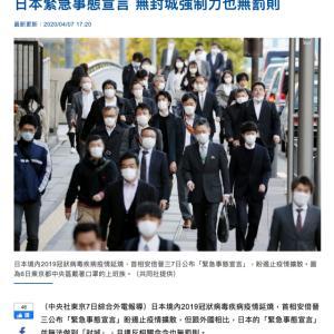 史上初!台湾で見る日本の緊急事態宣言