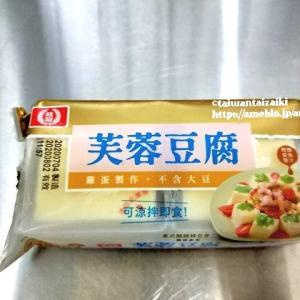 台湾の美味しい卵豆腐!