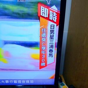 三浦春馬さん死亡!台湾衝撃のテロップ