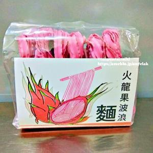 台湾の珍しいドラゴンフルーツ麺!