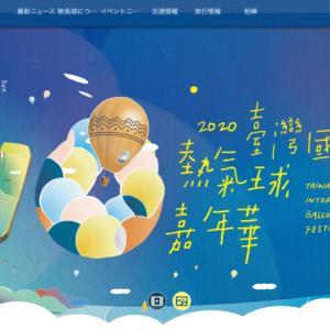 台東「台湾国際バルーンフェステイバル」熱気球、星空コンサート、ライブ映像!【台湾擬似旅行】