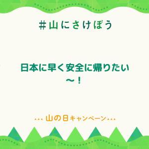 台湾から日本へ早く安全に帰りたい〜!