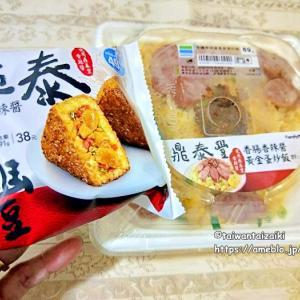 鼎泰豐ミシュラン味が台湾ファミマコンビニに出現!全家X鼎泰豐