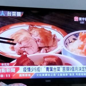 青葉台湾料理が10月に営業終了!