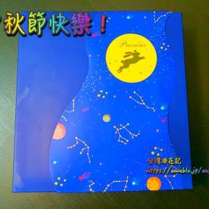 中秋節台湾月餅を贈ったり贈られたりスイーツ2020年はご贈答