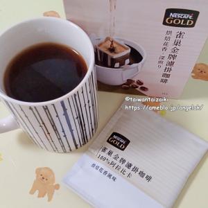 台湾からの珈琲道ネッスルドリップコーヒー
