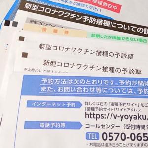 ワクチン接種券ついに来た!広がる接種年齢in大阪2021年6月