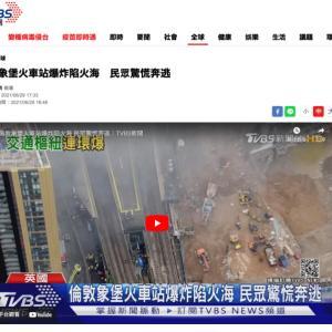 台湾のニュースで見るロンドンエレファント&キャッスル駅爆発事故!?倫敦象堡火車站爆炸