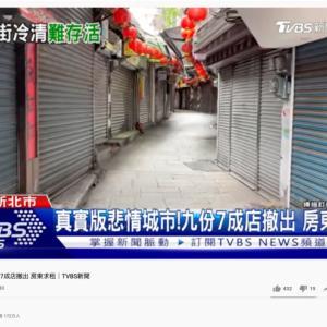 九份商店の7割が撤退誰もいない商店街!台湾警戒レベル3その後九份7成店撤出