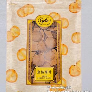 台湾からドライフルーツ金柑(金桔)