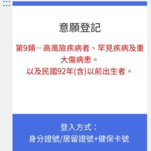 台湾新型コロナウイルスワクチン18歳以上接種意向登録、予約が始まっている!
