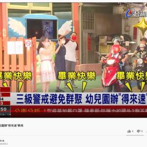 台湾の幼稚園で前代未聞ドライブスルー卒業式!南投幼兒園辦得來速畢典