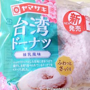 台湾ドーナツ練乳風味が美味しい〜!