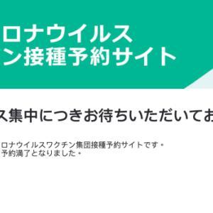 ワクチン難民in大阪