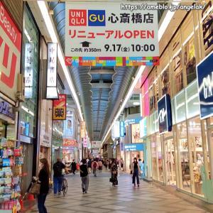 ユニクロ心斎橋ジーユーと一体型店舗に!大阪UNIQLO、GUリニューアルオープン