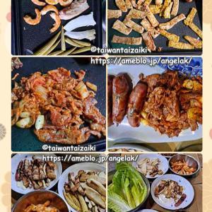 中秋節台湾でついに禁断のバーベキュー焼肉に手を出した!