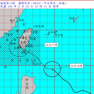 台湾に白鹿がやって来る!台風11号情報