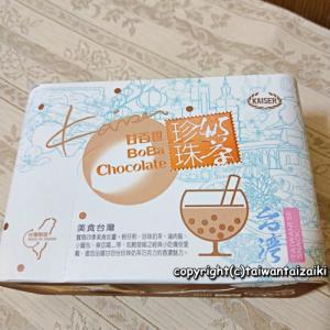 1度ではまった台湾の新作タピオカミルクティーチョコレート!