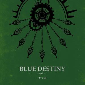 BLUE DESTINY~ep.I~ー天ツ印ー 二日目 20190719 マチネ・ソワレ@萬劇場