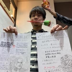ワンピース新聞 完成!!!!