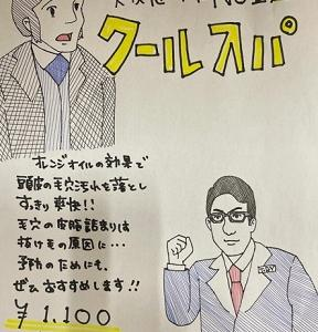 7月の新聞ハイジ!