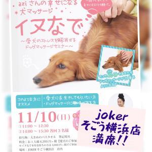 ペットショップjokerそごう横浜店満席です。ありがとうございます。