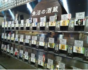 越後湯沢駅で利き酒!