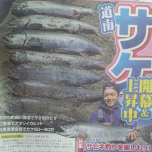 本日発売!釣り新聞