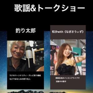 【告知】11月9日、釣り太郎が東京新宿で和沙withとライブ!!