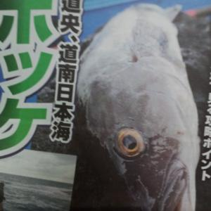 本日発売!釣り新聞ほっかいどう