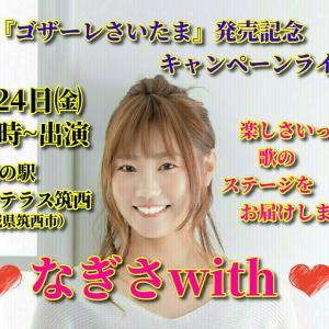 9月24日、茨城・筑西市でライブ!