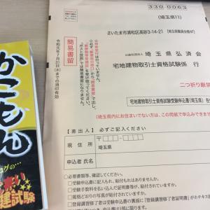 令和1回目の宅建試験申込開始【土田たくクラス向け】