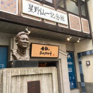 星野1001記念館〜初倉敷