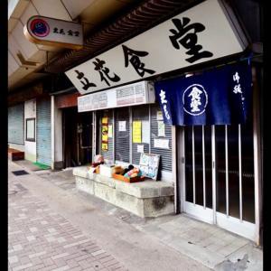 横須賀市上町の老舗〜立花食堂