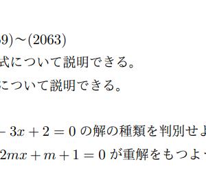 【高校数学】基礎テキスト