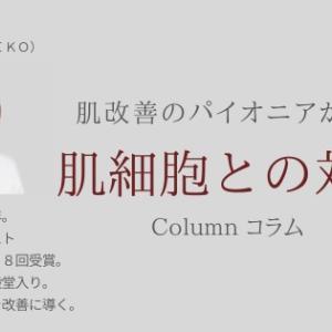 岩永恵琴ビューティコラムのお知らせ☆
