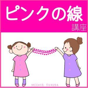 【募集】ピンクの線。